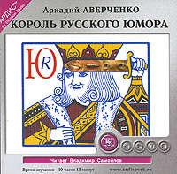 Купить книгу Король русского юмора, автора Аркадия Аверченко