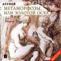 Купить книгу Метаморфозы, или Золотой осел, автора Луция Апулея