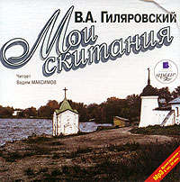 Купить книгу Мои скитания, автора Владимира Гиляровского