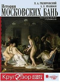 Купить книгу Сандуны, или Занимательная история московской бани, автора Владимира Гиляровского