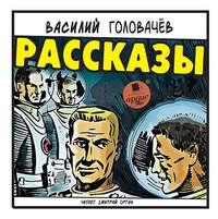 Купить книгу Рассказы, автора Василия Головачева