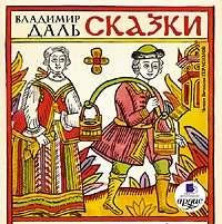 Купить книгу Сказки, автора Владимира Даля