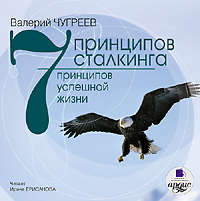Купить книгу Семь принципов сталкинга, автора Валерия Чугреева