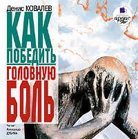 Купить книгу Как победить головную боль, автора Дениса Ковалева