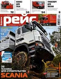 Купить книгу Журнал «Рейс» №01/2012, автора