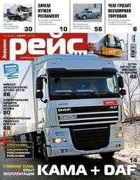 Купить книгу Журнал «Рейс» №03/2012, автора