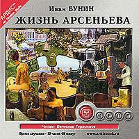 Купить книгу Жизнь Арсеньева, автора Ивана Бунина