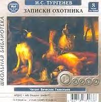 Купить книгу Записки охотника, автора Ивана Тургенева