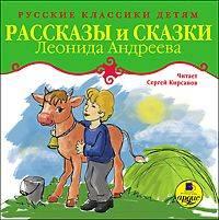 Купить книгу Рассказы и сказки, автора Леонида Андреева