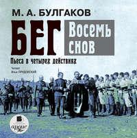 Купить книгу Бег. Восемь снов, автора Михаила Булгакова