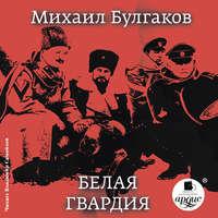 Купить книгу Белая гвардия, автора Михаила Булгакова