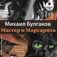 Купить книгу Мастер и Маргарита, автора Михаила Булгакова
