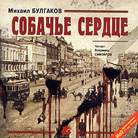 Купить книгу Собачье сердце, автора Михаила Булгакова