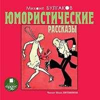 Купить книгу Юмористические рассказы, автора Михаила Булгакова