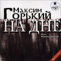 Купить книгу На дне, автора Максима Горького
