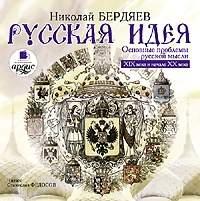 Купить книгу Русская идея, автора Николая Бердяева