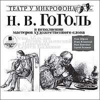 Купить книгу Гоголь в исполнении мастеров художественного слова, автора Николая Гоголя