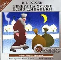Купить книгу Вечера на хуторе близ Диканьки, автора Николая Гоголя