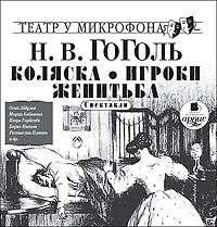 Купить книгу Коляска. Игроки. Женитьба. Спектакли, автора Николая Гоголя