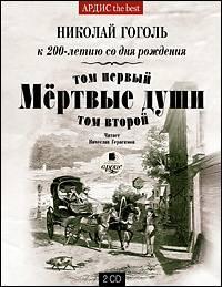 Купить книгу Мертвые души. Т. 2, автора Николая Гоголя