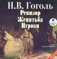 Купить книгу Ревизор. Женитьба. Игроки, автора Николая Гоголя