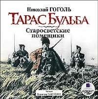 Купить книгу Тарас Бульба. Старосветские помещики, автора Николая Гоголя