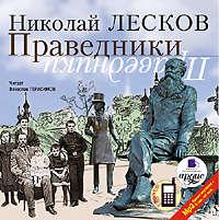 Купить книгу Праведники, автора Николая Лескова