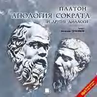 Купить книгу Апология Сократа и другие диалоги, автора Платона