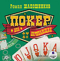 Покер для начинающих