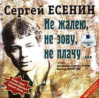 Купить книгу Не жалею, не зову, не плачу, автора Сергея Есенина