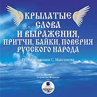 Книга Крылатые слова и выражения, притчи, байки, поверия русского народа - Автор Сергей Максимов