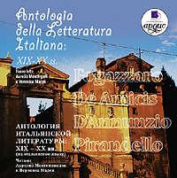 Купить книгу Antologia della letteratura Italiana: XIX – XX ss., автора