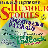 Купить книгу Humour stories. Юмористические рассказы, автора