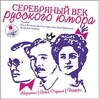Купить книгу Серебряный век русского юмора, автора