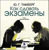 Купить книгу Как сдавать экзамены, автора Юрия Тамберга