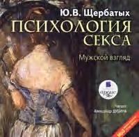 Книга Психология секса. Мужской взгляд - Автор Юрий Щербатых