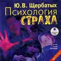 Купить книгу Психология страха, автора Юрия Викторовича Щербатых