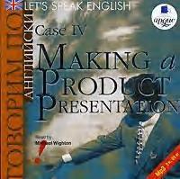 Let's Speak English. Case 4. Making a Product Presentation