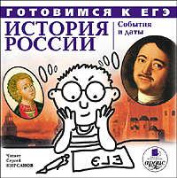Купить книгу История России: События и даты, автора
