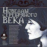 Купить книгу Новеллы серебряного века, автора
