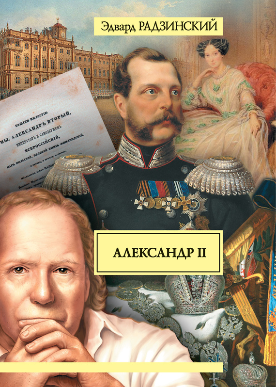 Скачать книгу радзинского александр второй