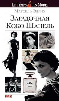 Книга Загадочная Коко Шанель