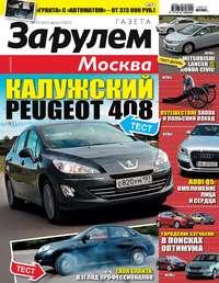 Купить книгу За рулем – Регион. Москва №14 (261) 2012, автора