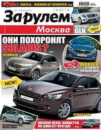 Купить книгу За рулем – Регион. Москва №11 (258) 2012, автора