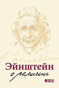 Книга Эйнштейн о религии