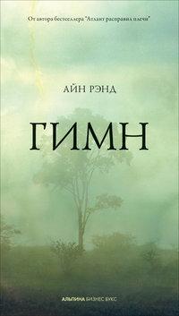 Купить книгу Гимн, автора Айн Рэнд
