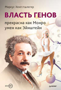 Книга Власть генов: прекрасна как Монро, умен как Эйнштейн - Автор Маркус Хенгстшлегер