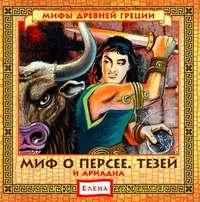 Купить книгу Миф о Персее. Тезей и Ариадна, автора