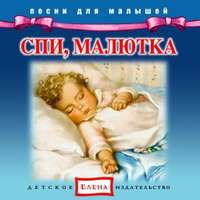 Купить книгу Спи, малютка, автора