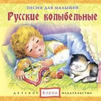 Купить книгу Русские колыбельные, автора